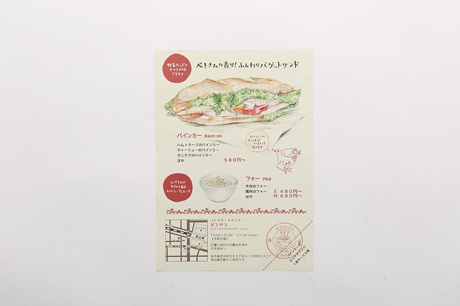 ベトナム料理店のチラシデザイン