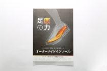 オーダーメイドインソールブランドのポスターデザイン_名古屋市 NASYUサムネイル
