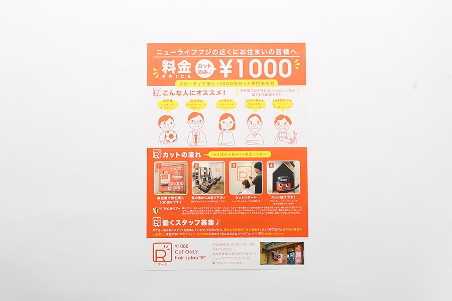 カットサロンのチラシデザイン_愛知県豊橋市 カットオンリーサロンRサムネイル