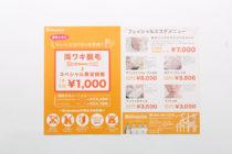 脱毛サロンのチラシデザイン_名古屋市中川区『キャッチーな集客チラシ』サムネイル