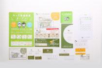 接骨院のグラフィックデザイン_名古屋市中川区 カワハラ柔道接骨院サムネイル