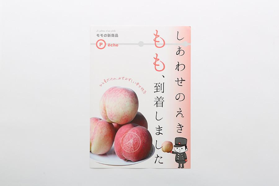 ケーキ屋・洋菓子店の桃の商品ポスターデザイン_愛知県安城市 パティスリーしあわせのえきサムネイル