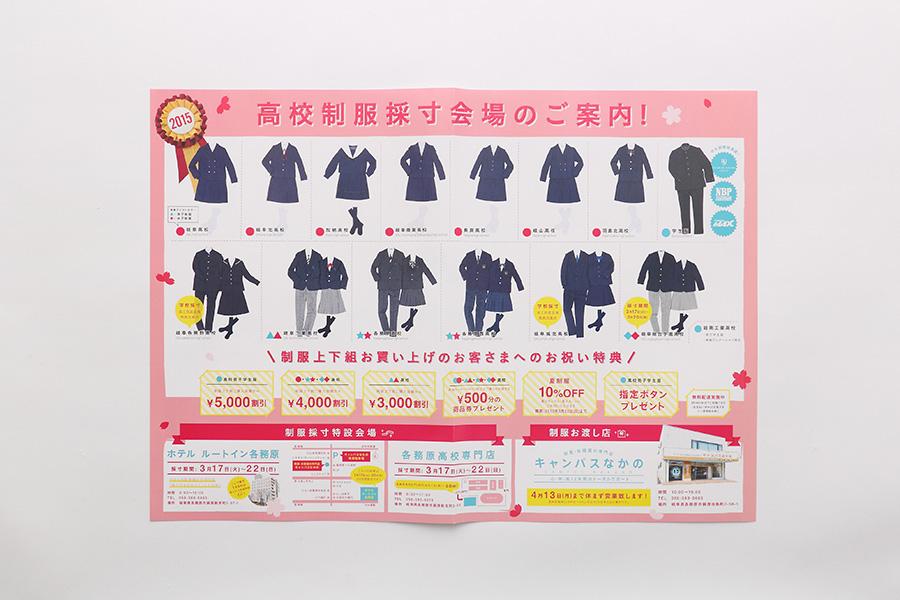学生服専門店のチラシデザイン