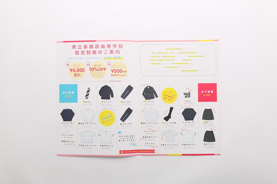 学生服専門店のファッション紙風デザイン