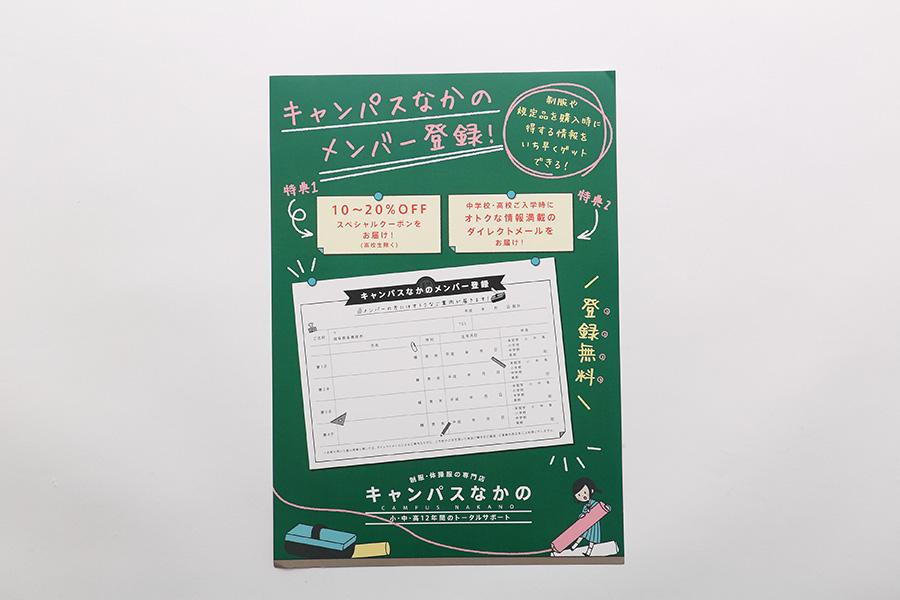 学生服専門店のリーフレットデザイン