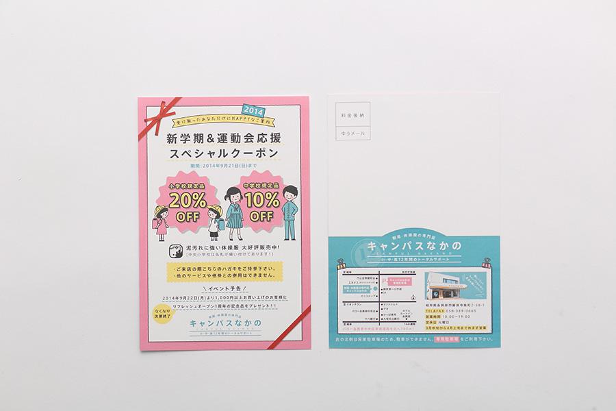学生服専門店のDMハガキデザイン_岐阜県各務原市 キャンパスなかのサムネイル