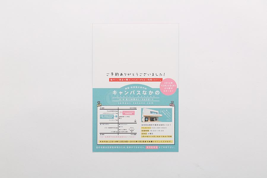 学生服専門店のDMハガキデザイン
