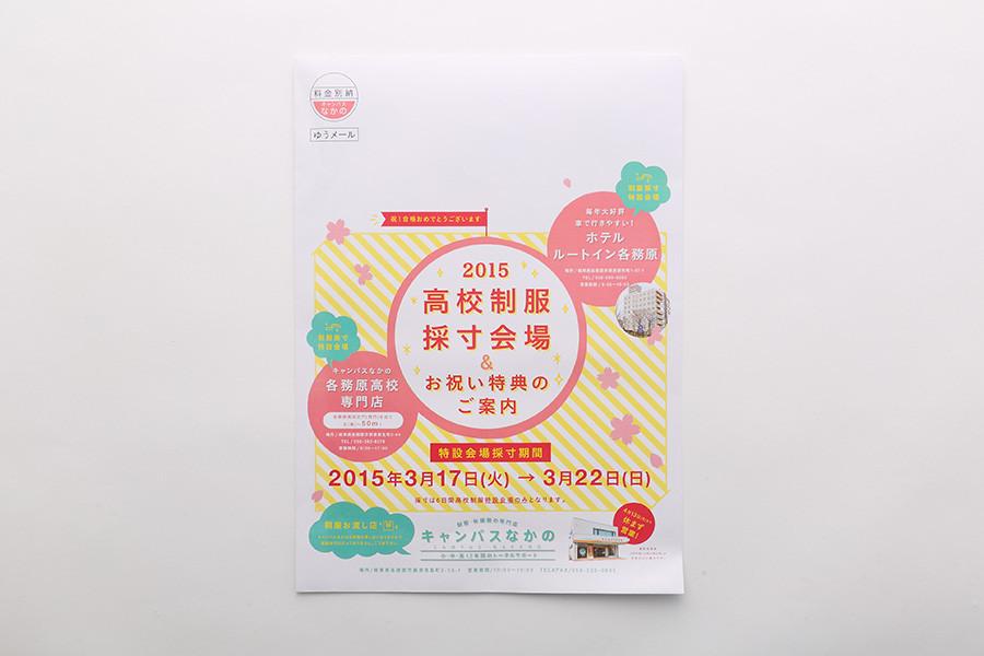 学生服専門店の封筒デザイン_岐阜県各務原市 キャンパスなかのサムネイル
