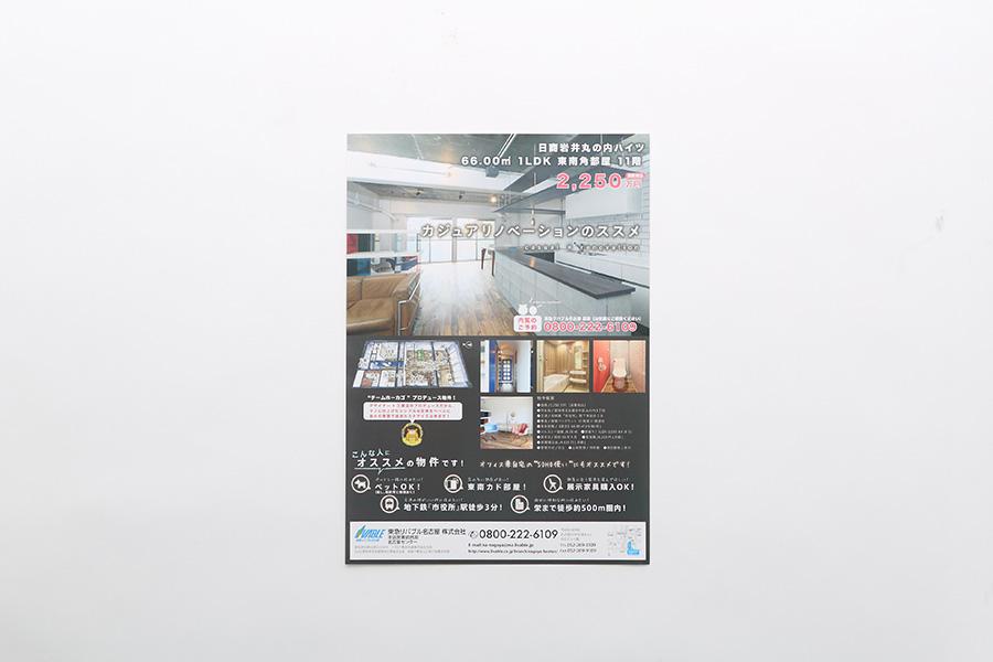 リノベーション物件の不動産チラシデザイン_名古屋市中区 ホーカゴ不動産