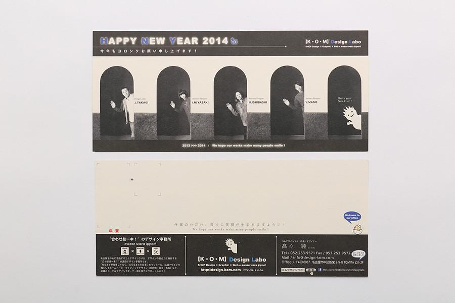 デザイン事務所の年賀状デザイン_名古屋市中区新栄 コムデザインラボサムネイル