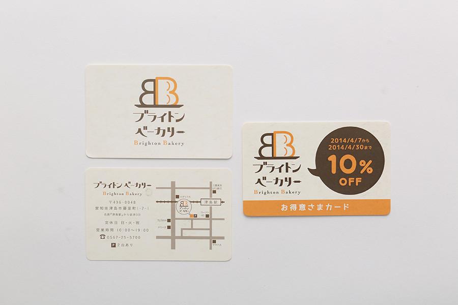 パン屋のショップカードデザイン_愛知県津島市 ブライトンベーカリーサムネイル