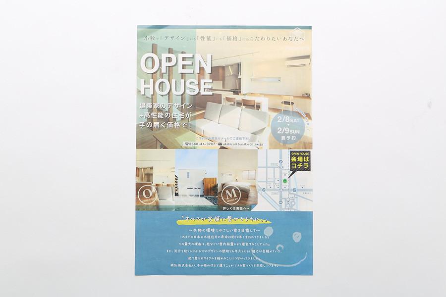 建設会社のオープンハウスチラシデザイン_愛知県小牧市 akihiro株式会社サムネイル