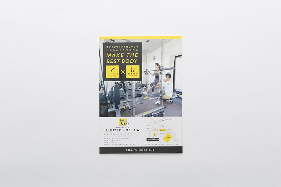 パーソナルトレーニングスタジオのチラシデザイン_名古屋市北区 Limited Editionサムネイル
