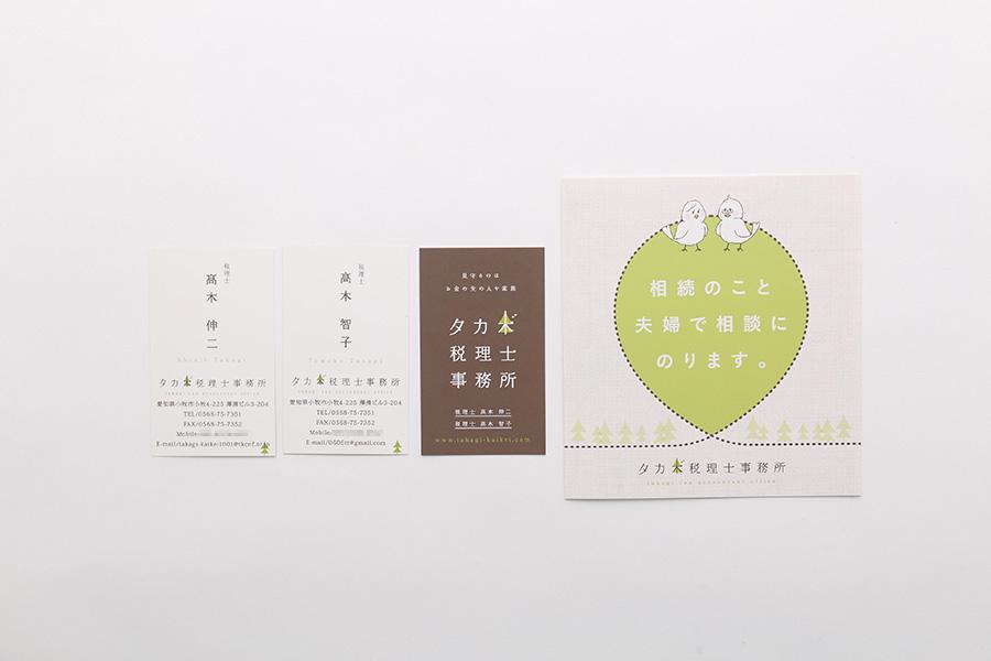 税理士事務所の名刺・パンフレットデザイン_愛知県小牧市 タカギ税理士事務所サムネイル