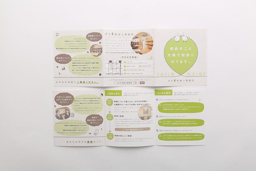 税理士事務所のパンフレットデザイン