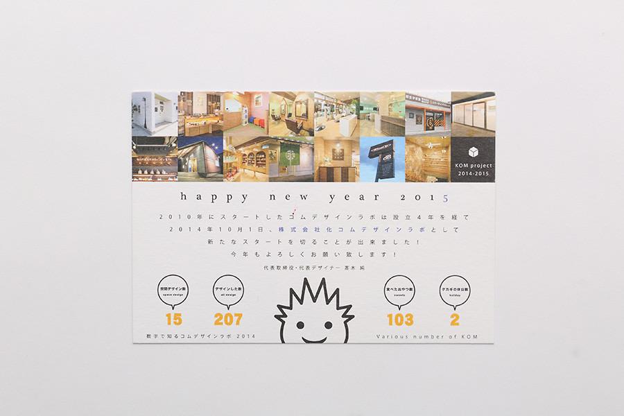 デザイン事務所の年賀状デザイン_名古屋市中区新栄 株式会社コムデザインラボサムネイル