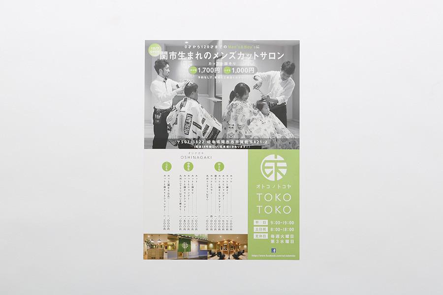 メンズカットサロンのチラシデザイン_岐阜県関市 オトコノトコヤTOKO TOKOサムネイル