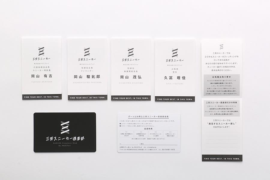 スニーカー専門店のトータルグラフィックデザイン_東京都世田谷区三軒茶屋 三茶スニーカーサムネイル