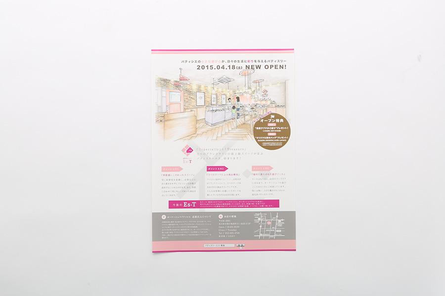 ケーキ屋のチラシデザイン