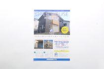 建設会社のオープンハウスチラシデザイン_愛知県知多市 ジェニスホームサムネイル