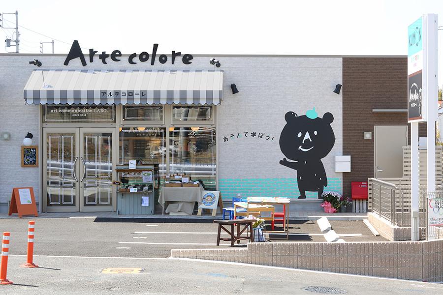 アート×プレスクール×ギャラリーの店舗デザイン_愛知県日進市 アルテコローレサムネイル