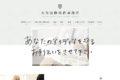 国際特許事務所のホームページデザイン_ 名古屋市中川区サムネイル