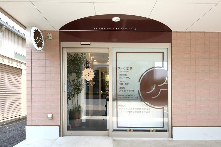 調剤薬局の店舗デザイン_埼玉県ふじみ野市 アーク薬局サムネイル