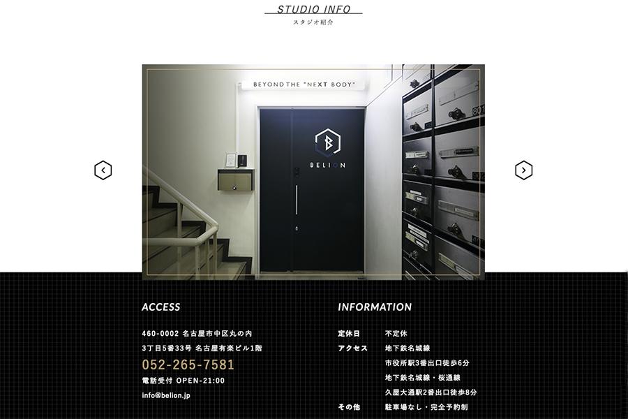 トレーニングスタジオのホームページデザイン