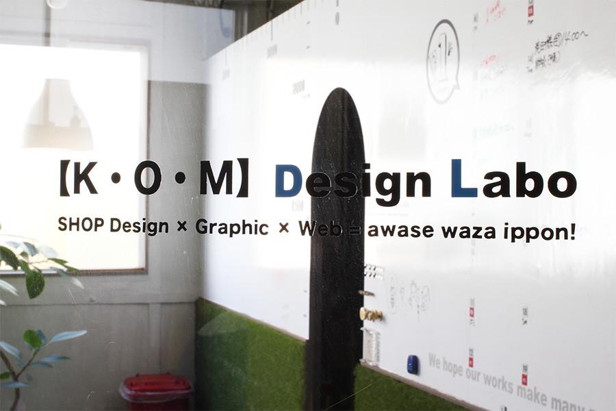 デザイン事務所/エントランスのオリジナルカッティングシートサインデザイン_コムデザインラボサムネイル