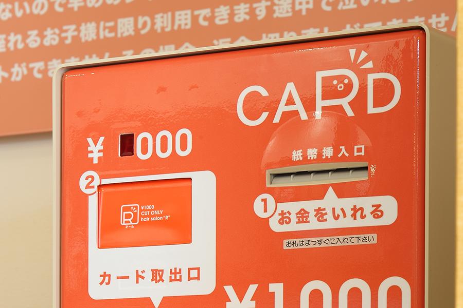 カットサロン/券売機のラッピングデザイン