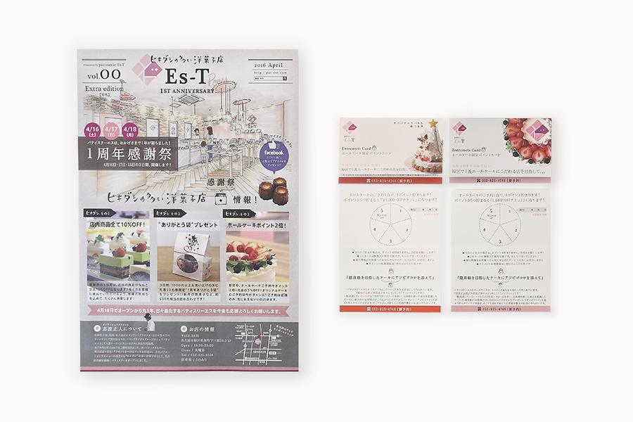 ケーキ屋の1周年チラシデザイン_名古屋市緑区鳴海 パティスリーエス