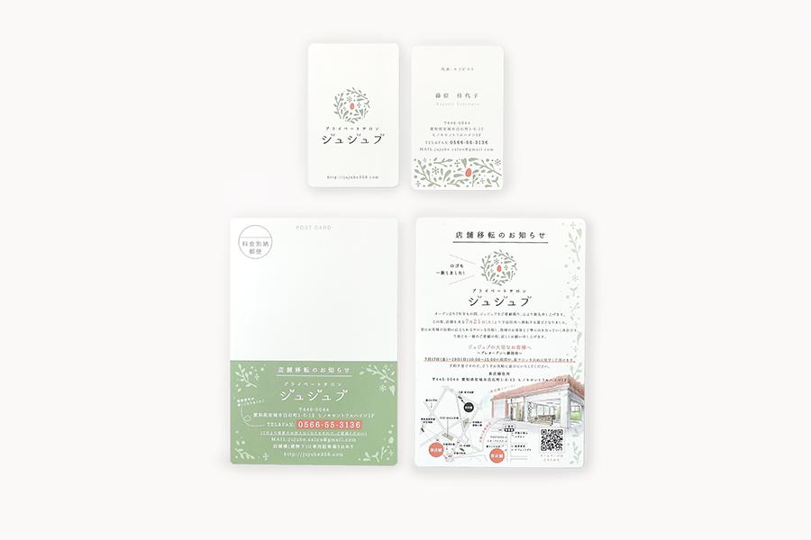 マッサージサロンのグラフィックデザイン_愛知県安城市 プライベートサロンジュジュブサムネイル