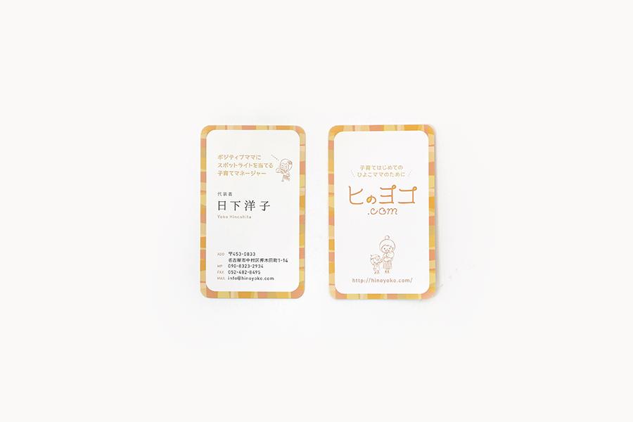 子育てマネージャーの名刺デザイン_愛知県名古屋市 ヒのヨコ.comサムネイル
