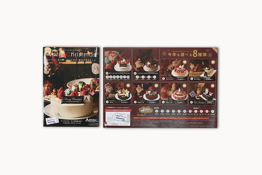 ケーキ屋のクリスマスチラシデザイン_愛知県安城市 パティスリーしあわせのえき