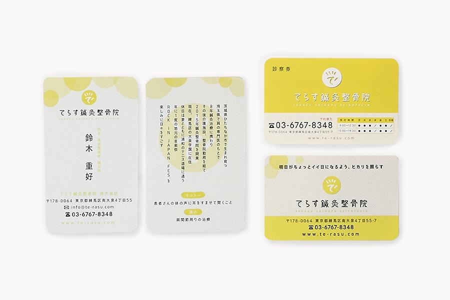 鍼灸整骨院の名刺、カードデザイン