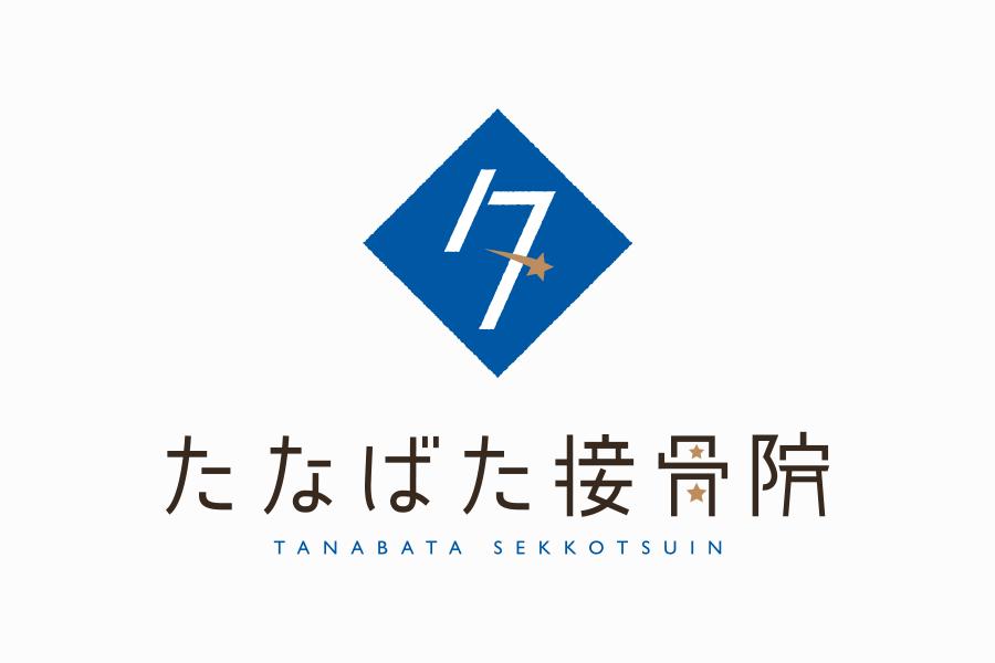 接骨院のロゴマークデザイン_愛知県一宮市 たなばた接骨院サムネイル