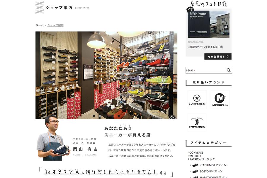スニーカー専門店のショップ案内ページ