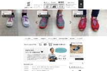 靴屋のホームページデザイン