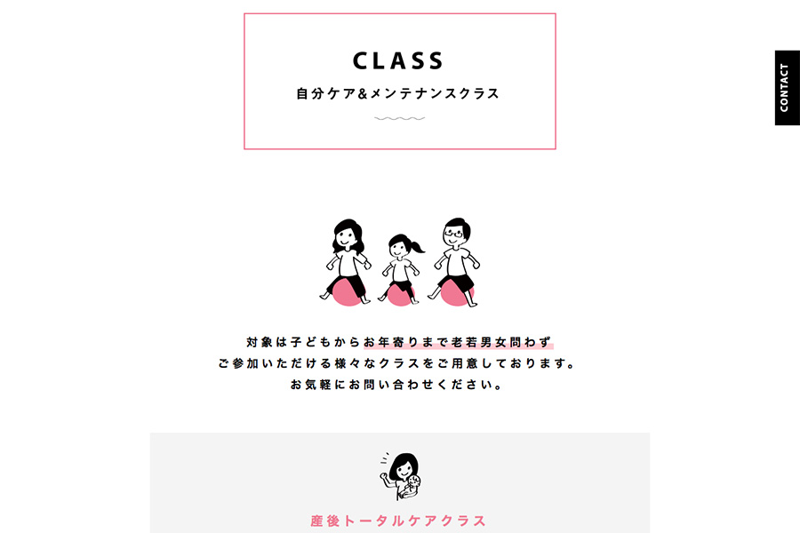 開講クラス