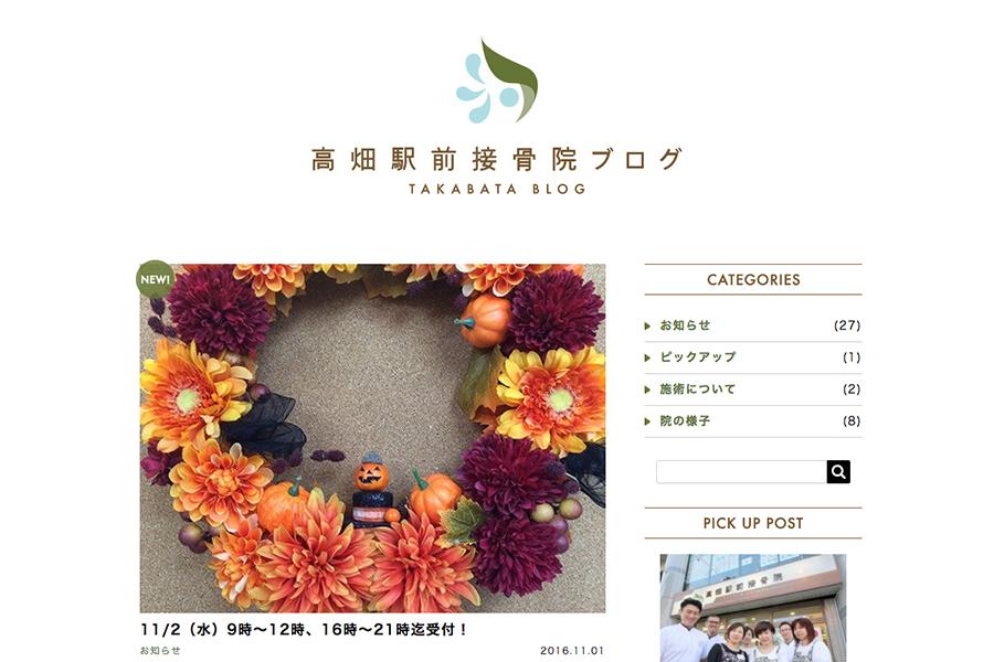 高畑接骨院_ブログページ