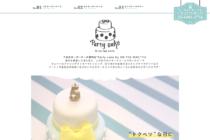 スタンドカフェのケーキ特設サイト_東京都世田谷区下北沢 ON THE WAY,サムネイル