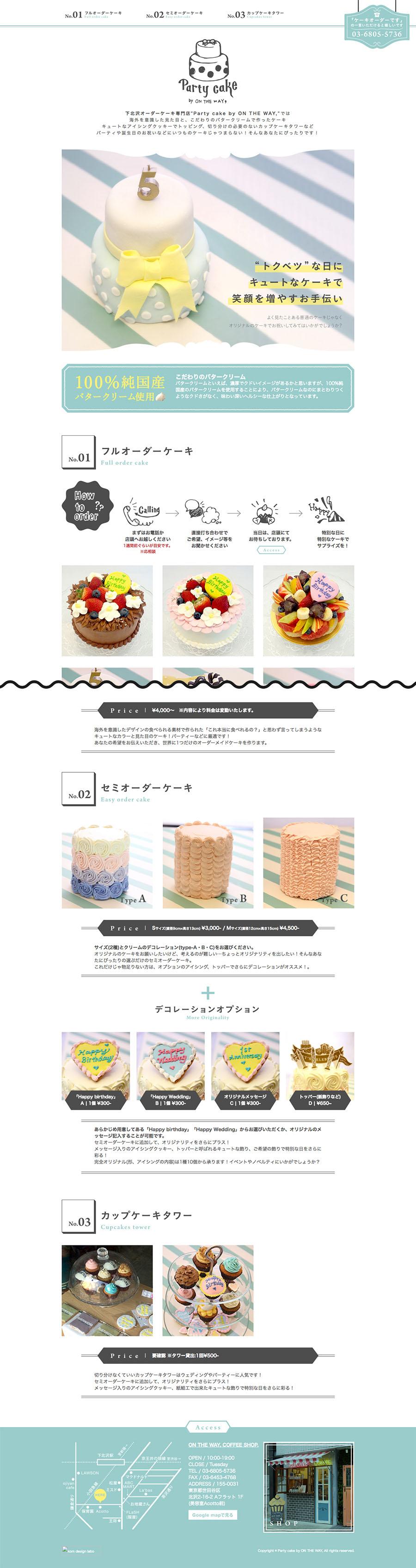 スタンドカフェのケーキ特設サイト