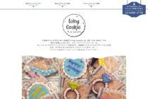スタンドカフェのクッキー特設サイト_東京都世田谷区下北沢 ON THE WAY,サムネイル