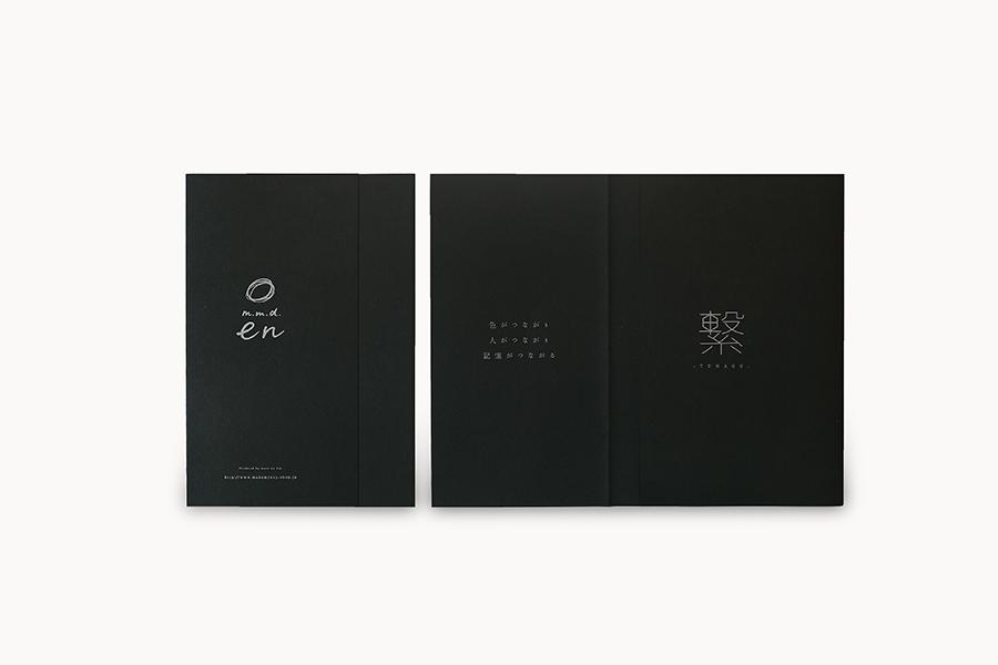 セレクトショップのパンフレットデザイン