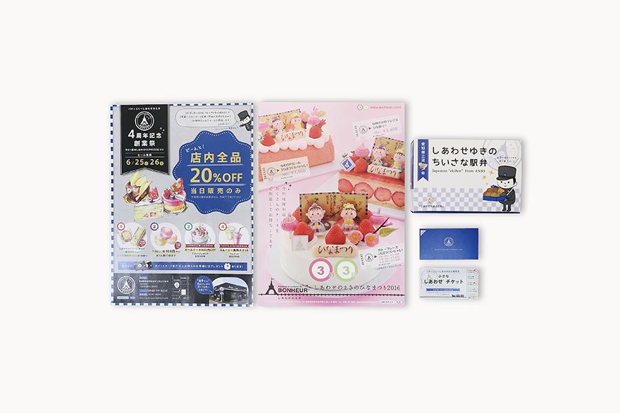 ケーキ屋のチラシデザイン_愛知県安城市 パティスリーしあわせのえき