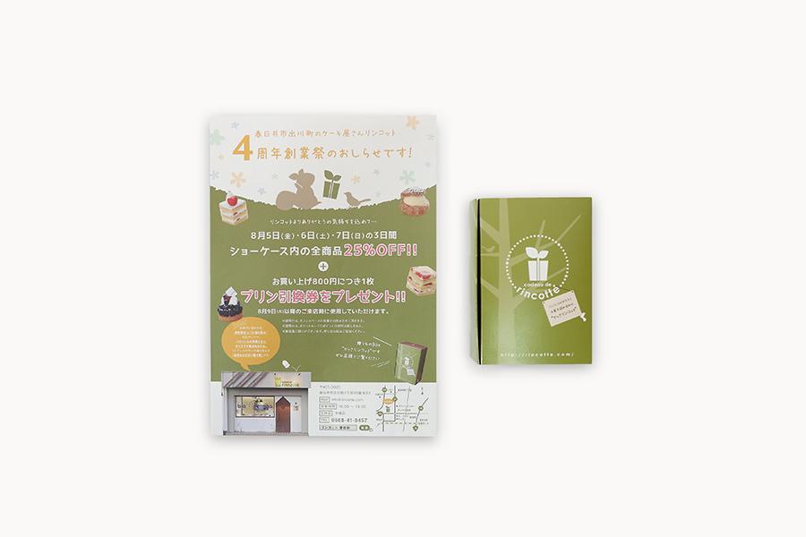 ケーキ屋のチラシデザイン_愛知県春日井市 cadeau de rincotté(カド・ドゥ・リンコット)サムネイル