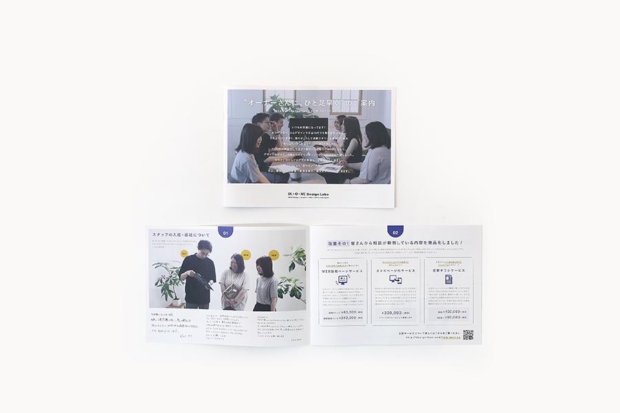 デザイン事務所のパンフレットデザイン_ 名古屋市中区新栄 株式会社コムデザインラボ