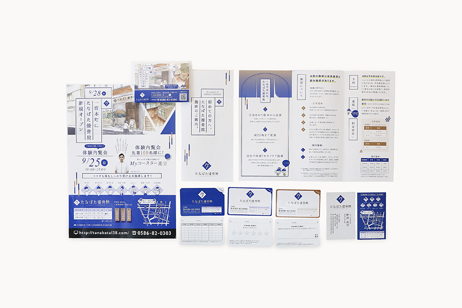 接骨院のグラフィックデザイン_愛知県一宮市 たなばた接骨院サムネイル