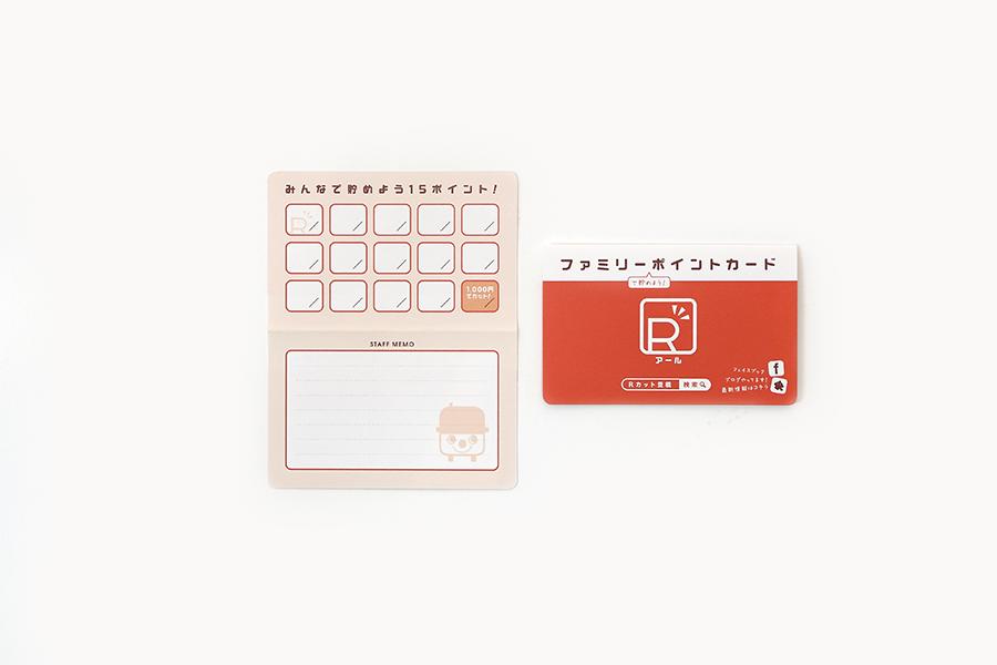 カットサロンのカードデザイン_愛知県豊橋市 カットオンリーサロンRサムネイル