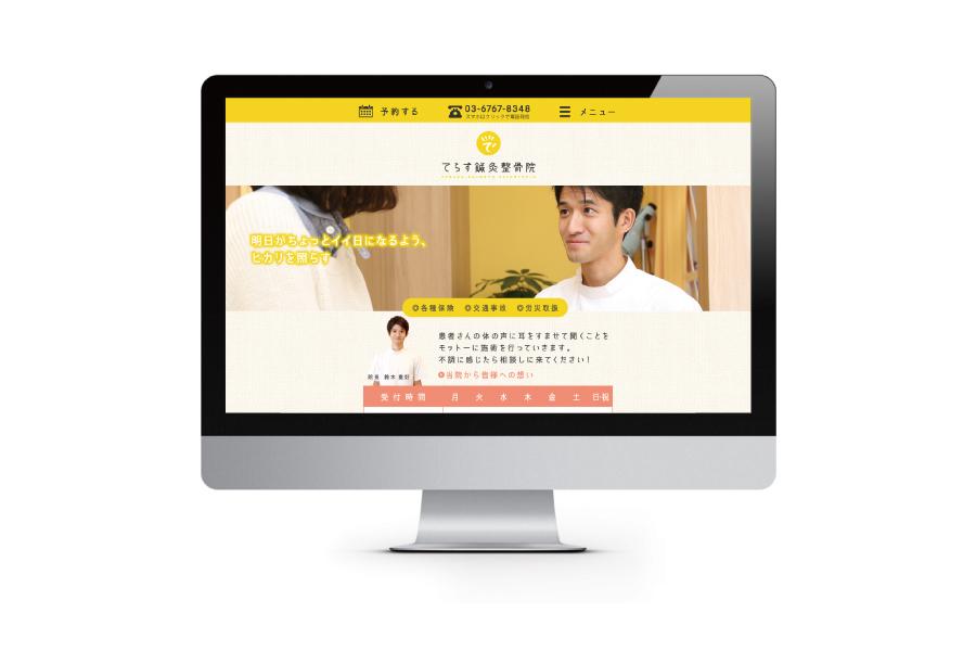 鍼灸接骨院のホームページ